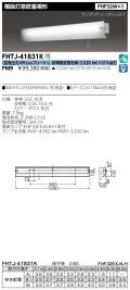 東芝  FHTJ-41831K-PM9