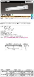 東芝  FHTJ-41832K-PA9