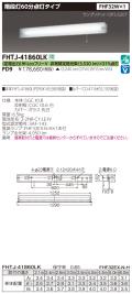 東芝  FHTJ-41860LK-PD9