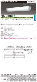 東芝  FHTJ-41861LK-PD9