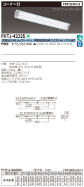東芝  FHTJ-42325-PM9