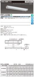 東芝  FHTJ-42386-PN9