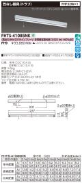 東芝  FHTS-41085NK-PH9