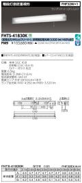 東芝  FHTS-41830K-PM9