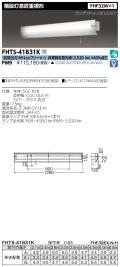 東芝  FHTS-41831K-PM9