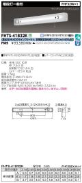 東芝  FHTS-41832K-PM9