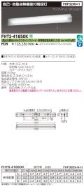 東芝  FHTS-41850K-PD9