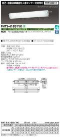 東芝  FHTS-41851YK-PD9