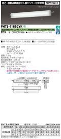 東芝  FHTS-41852YK-PD9