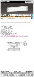 東芝  FHTS-42816-PA9