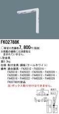 panasonic パナソニック電工FK02788K