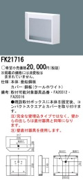 panasonic パナソニック電工FK21716
