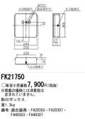 panasonic パナソニック電工FK21750