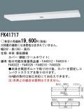 panasonic パナソニック電工FK41717