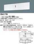 panasonic パナソニック電工FK41778