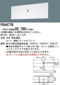panasonic パナソニック電工FK44778