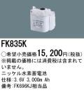 パナソニック FK835K 非常灯・誘導灯交換バッテリー電池