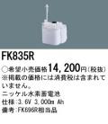パナソニック FK835R 非常灯・誘導灯交換バッテリー電池