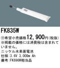 パナソニック FK835W 非常灯・誘導灯交換バッテリー電池