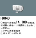 パナソニック FK840 非常灯・誘導灯交換バッテリー電池