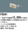 パナソニック FK841 非常灯・誘導灯交換バッテリー電池
