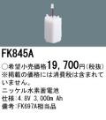 パナソニック FK845A 非常灯・誘導灯交換バッテリー電池
