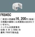 パナソニック FK845C 非常灯・誘導灯交換バッテリー電池