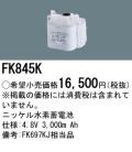 パナソニック FK845K 非常灯・誘導灯交換バッテリー電池