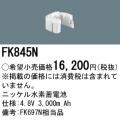 パナソニック FK845N 非常灯・誘導灯交換バッテリー電池