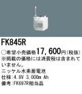 パナソニック FK845R 非常灯・誘導灯交換バッテリー電池