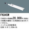 パナソニック FK845W 非常灯・誘導灯交換バッテリー電池