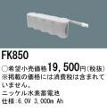 パナソニック FK850 非常灯・誘導灯交換バッテリー電池