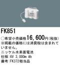 パナソニック FK851 非常灯・誘導灯交換バッテリー電池