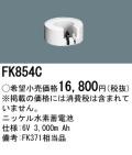 パナソニック FK854C 非常灯・誘導灯交換バッテリー電池
