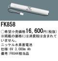 パナソニック FK858 非常灯・誘導灯交換バッテリー電池