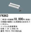 パナソニック FK863 非常灯・誘導灯交換バッテリー電池