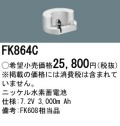 パナソニック FK864C 非常灯・誘導灯交換バッテリー電池