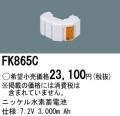 パナソニック FK865C 非常灯・誘導灯交換バッテリー電池