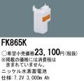パナソニック FK865K 非常灯・誘導灯交換バッテリー電池