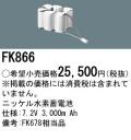 パナソニック FK866 非常灯・誘導灯交換バッテリー電池