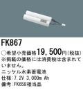パナソニック FK867 非常灯・誘導灯交換バッテリー電池
