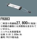 パナソニック FK883 非常灯・誘導灯交換バッテリー電池