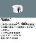 パナソニック FK884C 非常灯・誘導灯交換バッテリー電池