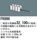 パナソニック FK886 非常灯・誘導灯交換バッテリー電池