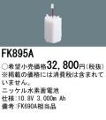 パナソニック FK895A 非常灯・誘導灯交換バッテリー電池