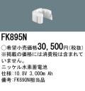 パナソニック FK895N 非常灯・誘導灯交換バッテリー電池