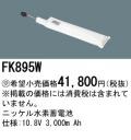 パナソニック FK895W 非常灯・誘導灯交換バッテリー電池