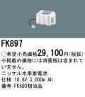 パナソニック FK897 非常灯・誘導灯交換バッテリー電池