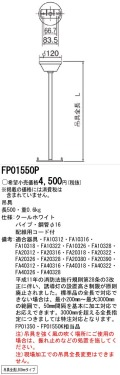 panasonic パナソニック電工FP01550P