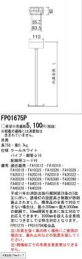 panasonic パナソニック電工FP01675P